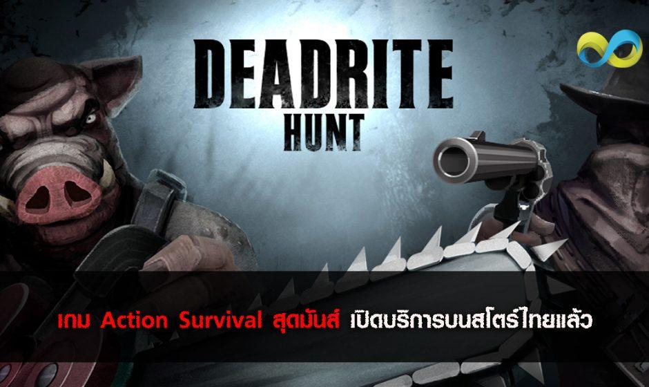 Deadrite Hunt เกมแนว Action Survival สุดมันส์!