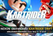 Nexon เปิดตัว KartRider: Drift พร้อมเปิดลงทะเบียน Close Beta 5 - 8 ธ.ค.นี้