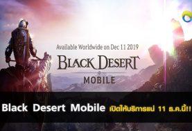 Black Desert Mobile เปิดให้บริการแน่ 11 ธ.ค.นี้!!