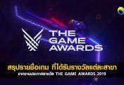 สรุปรายชื่อเกมที่ได้รับรางวัล ในแต่ละสาขาจากงาน The Game Awards 2019