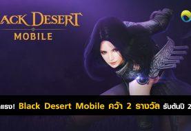 Black Desert Mobile คว้ารางวัล ในงาน Pocket Gamer Mobile Game Awards 2020