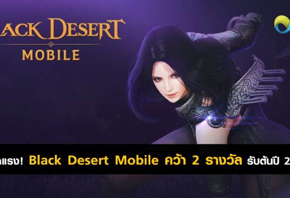 Black Desert Mobile คว้ารางวัล ในงาน Pocket Gamer Mobile Game Awards 2020