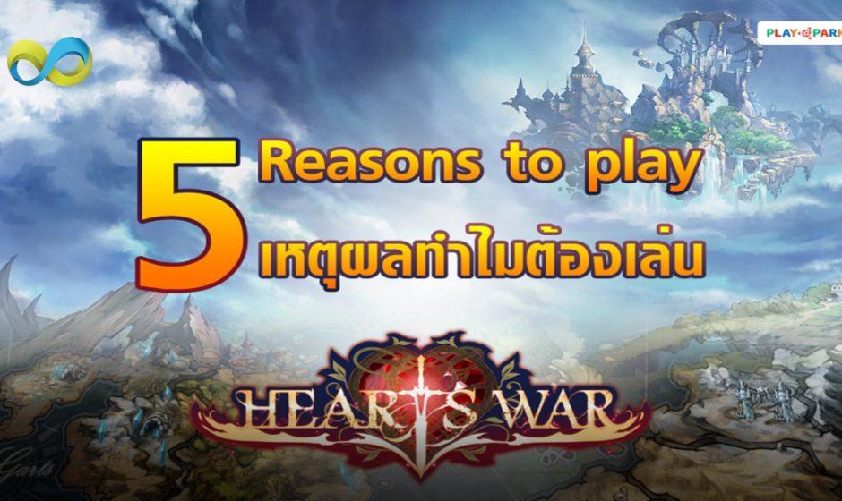 HeartsWar เปิด OBT 26 ก.พ. นี้ พร้อม 5 เหตุผลที่ทำให้คุณต้องอยากเล่นเกมนี้!!