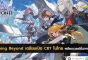 XII Braves จับมือ GameCraft เตรียมเปิด CBT Shining Beyond เวอร์ชั่นภาษาไทย ปลาย มี.ค. นี้!!