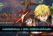 ศึกตำนาน 7 อัศวิน The Seven Deadly Sins: Grand Cross เปิดให้บริการในไทยแล้ว!