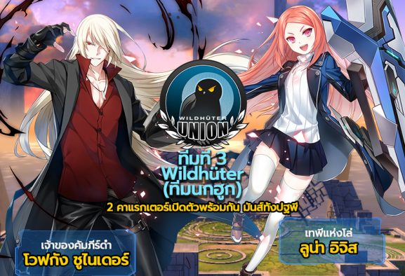 CLOSERS เปิดตัวละคร โวฟกัง และ ลูน่า