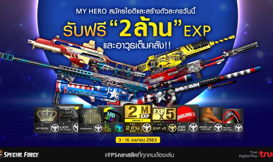 Special Force รับสมัครทหารใหม่ รับฟรีปืน HERO SERIES