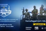 SAMSUNG Odyssey  PUBG Thailand Grand Tournament 2020