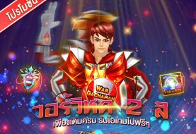 Zone4 Promotion: วอร์วิหค 2 สี รับเลย! มาพร้อม War Gachaman เอ้าลุย!!
