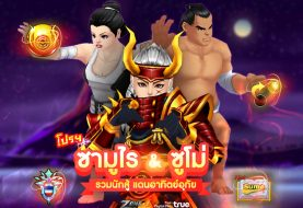 Zone4 Promotion : ซามูไร & ซูโม่ รวมนักสู้ แดนอาทิตย์อุทัย